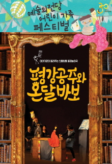SAC Children`s Family Festival: Princess Pyeonggang and Foolish Ondal