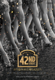 Musical `Broadway 42nd street