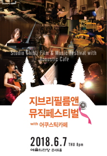 Studio Ghibli Film & Music Festival with Acoustic Cafe