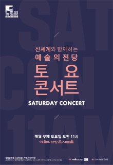 2018 SAC Saturday Concert