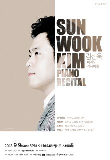 Sunwook Kim Piano Recital