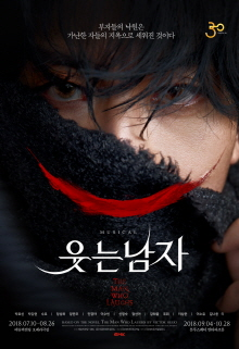 Musical `The Man who Laughs`  (1st Ticket Sale)
