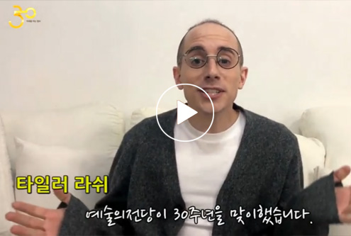 https://www.facebook.com/SeoulArtsCenter.Korea/videos/1768665236488858/