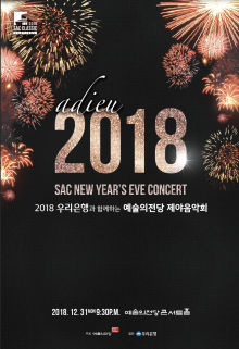 2018 SAC New Year`s Eve Concert