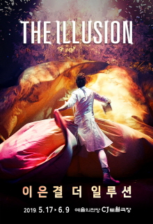 LEE EUN GYEOL〈THE ILLUSION〉